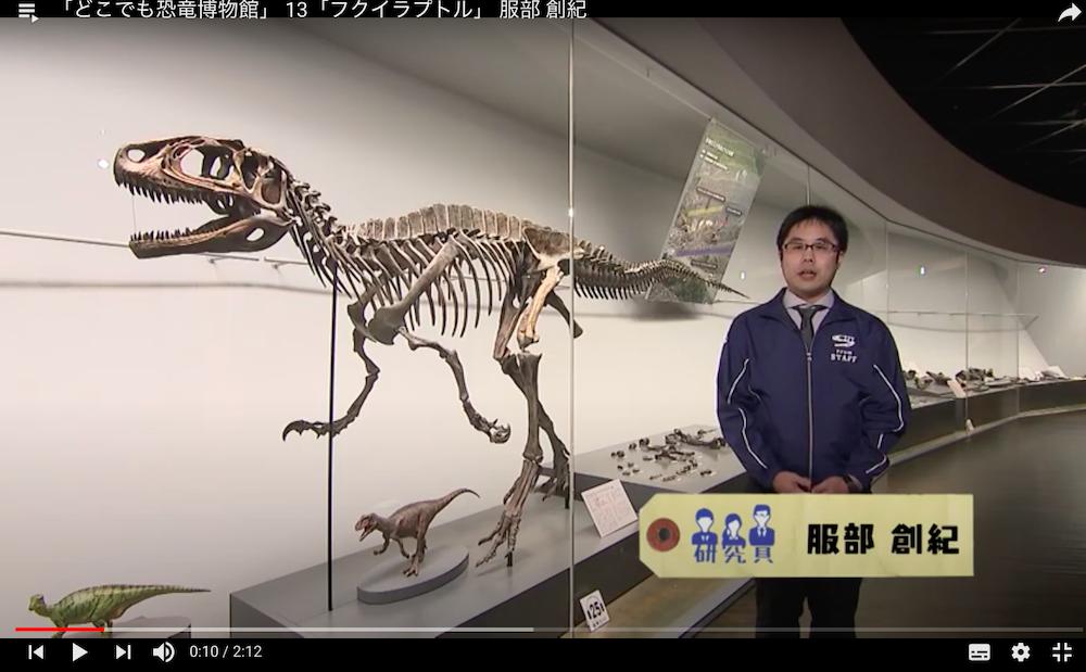 福井県立恐竜博物館 フクイラプトル