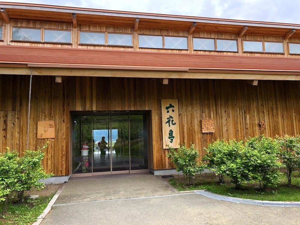 六花亭 北海道
