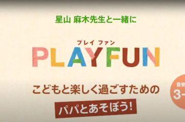 ボーネルンド 動画 コンテンツ PLAYFUN 遊び