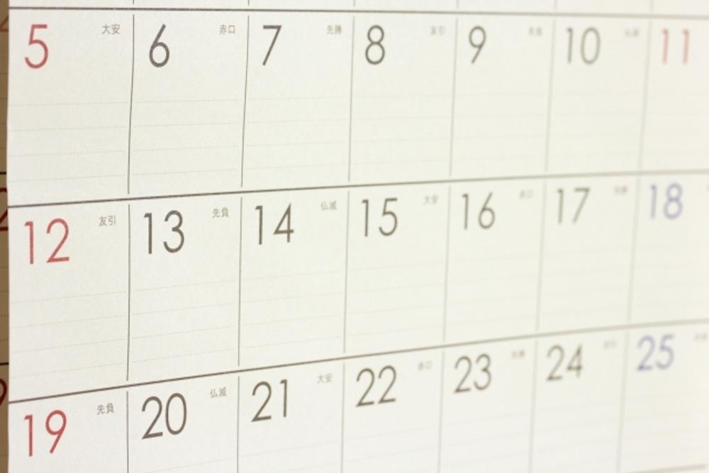 予約 カレンダー