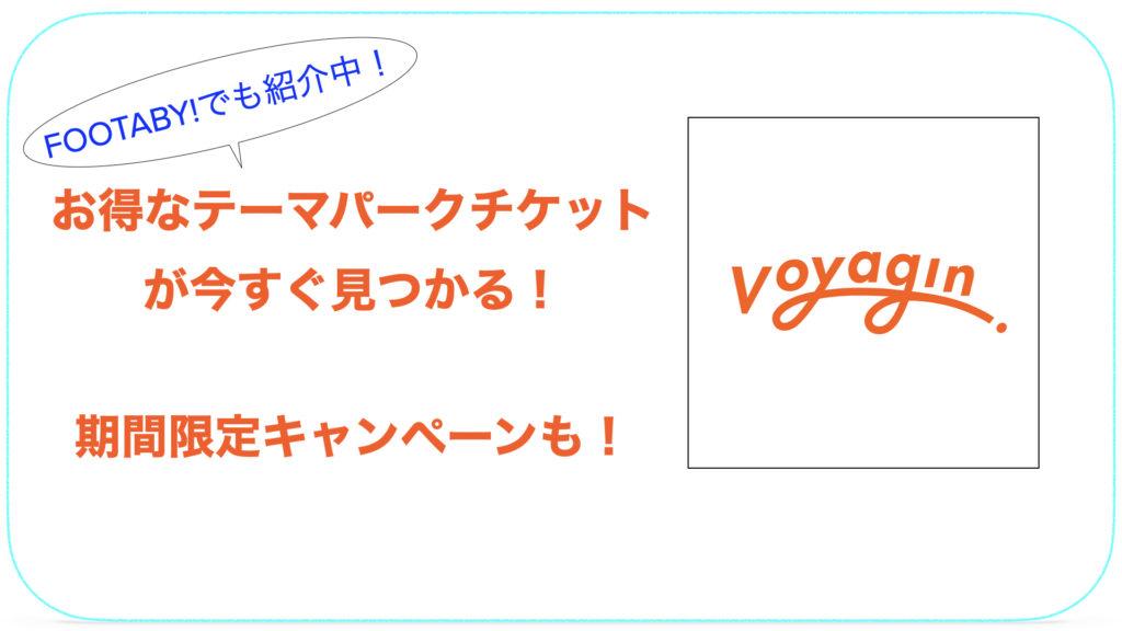 ボヤジン Voyagin お得 チケット 割引 Eチケット キャンペーン