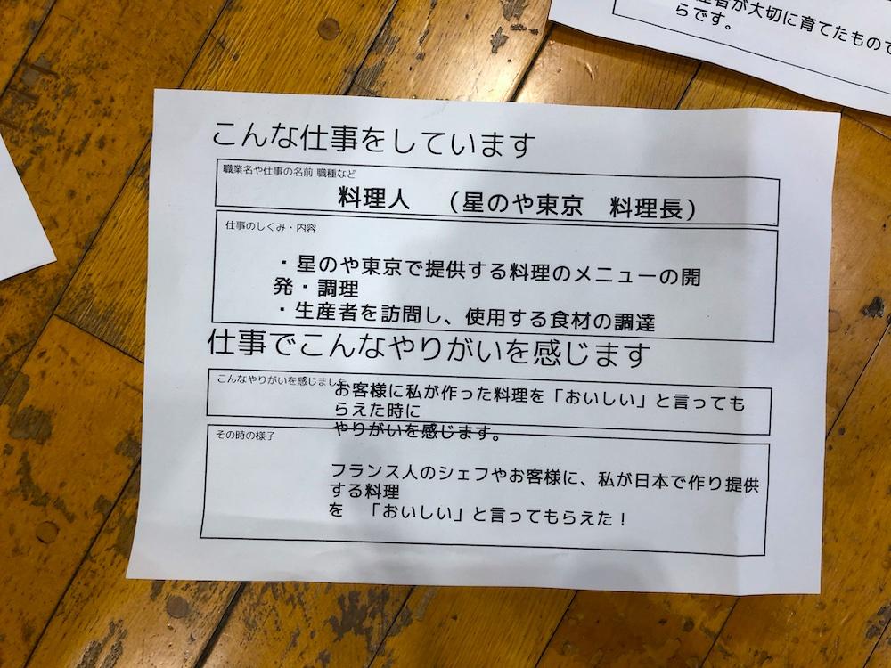星のや東京 星のや 星野リゾート 東京 ホテル 料理長 浜田 授業 小学校