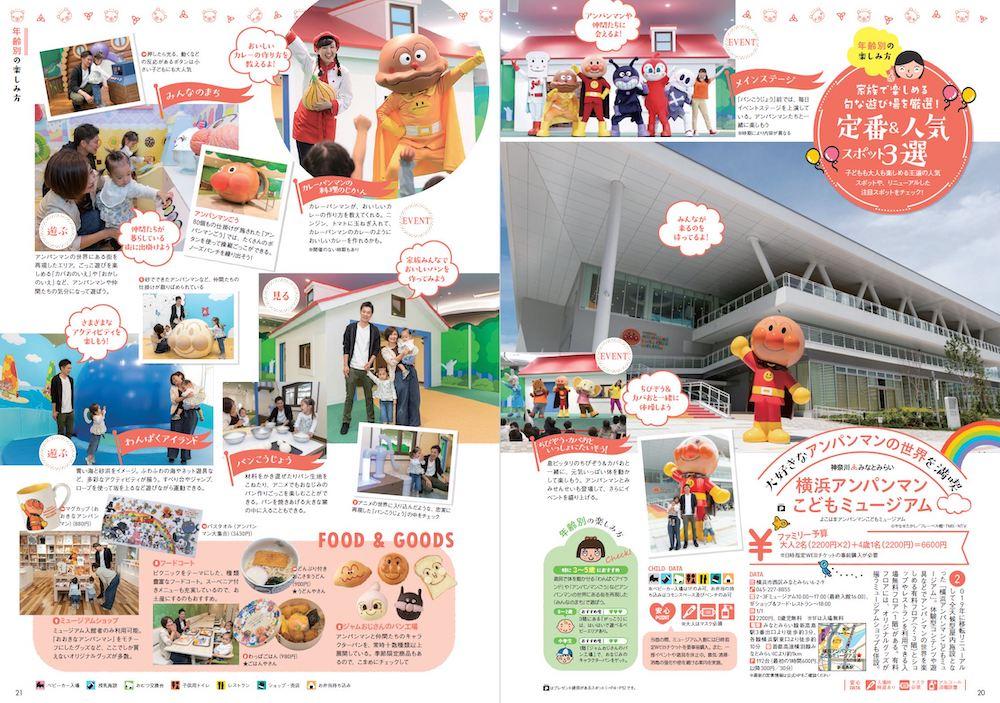 赤ちゃん お出かけ 子連れ 外出 ふれあいパーク 公園 ぴあ ガイドブック 関東 東京 横浜 アンパンマン アンパンマンミュージアム アンパンマンこどもミュージアム 横浜アンパンマンこどもミュージアム