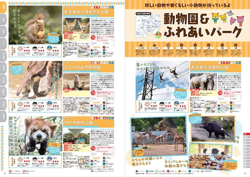 赤ちゃん お出かけ 子連れ 外出 動物園 ふれあいパーク 公園 ぴあ ガイドブック 関東 東京
