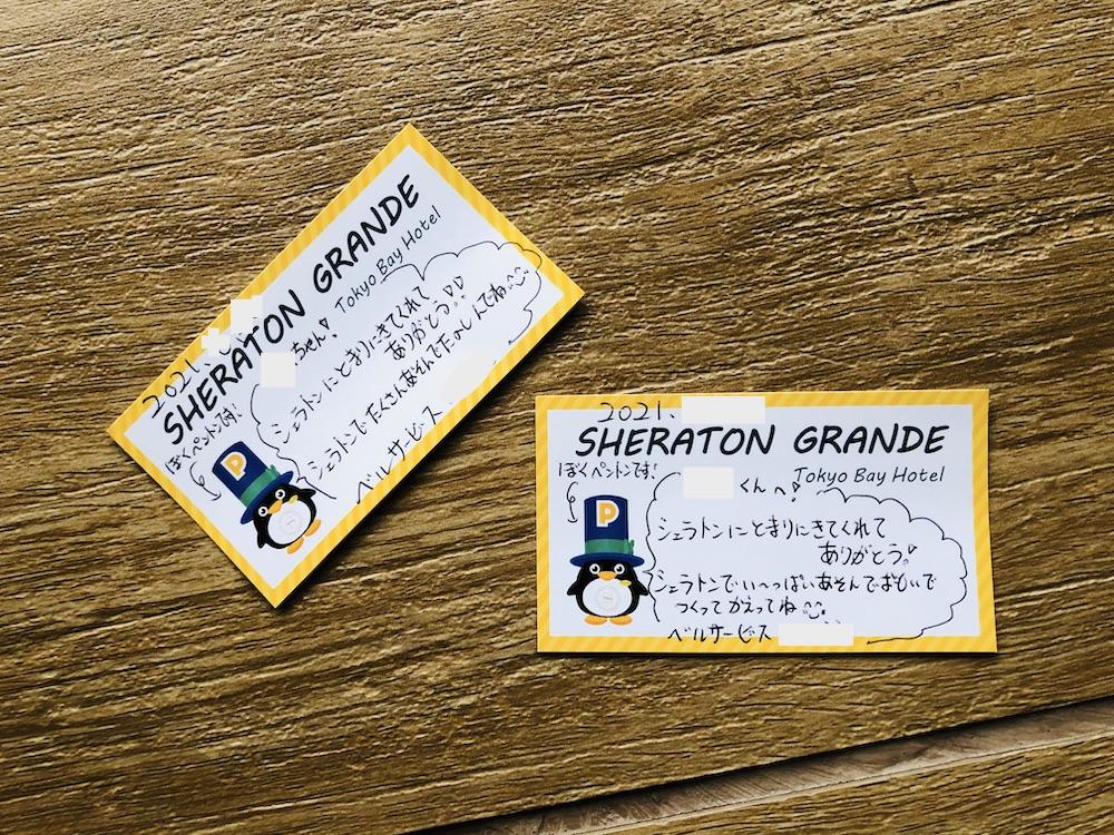 シェラトングランデ東京 シェラトン・グランデ・トーキョーベイ・ホテル シェラトン 子連れ マリオット 千葉 舞浜 オーシャンビュー 子連れ旅行 子連れ旅 家族旅行 マイクロツーリズム 客室 サービス フロント